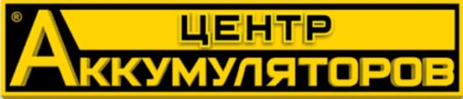 Центр Аккумуляторов